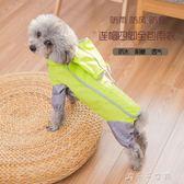 狗狗雨衣防水小型犬泰迪小狗可愛寵物貓咪衣服薄款狗用四腳消費滿一千現折一百