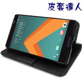 ★皮套達人★ HTC 10 5.2吋精緻荔枝紋支架造型皮套 + 螢幕保護貼   (郵寄免運)