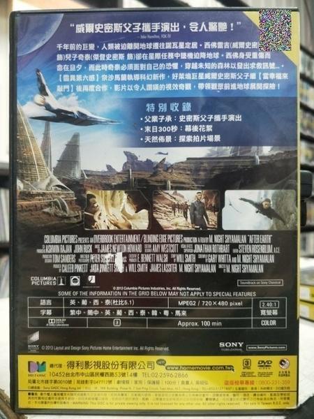 挖寶二手片-F48-003-正版DVD-電影【地球過後】-威爾史密斯 傑登史密斯(直購價)