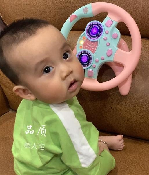 抖音副駕駛方向盤仿真男孩汽車兒童玩具寶寶車載模擬器網紅女朋友 童趣屋