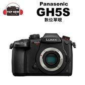 註冊送原電~107/12/31止 Panasonic DC-GH5S 單機身 數位單眼 單眼相機  4K 公司貨 GH5S 非 GH5