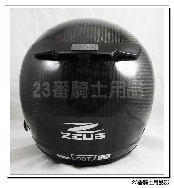 【 ZEUS  ZS 1200E  CARBON 卡夢 碳纖維 全罩 瑞獅 安全帽】雙層鏡片、免運費