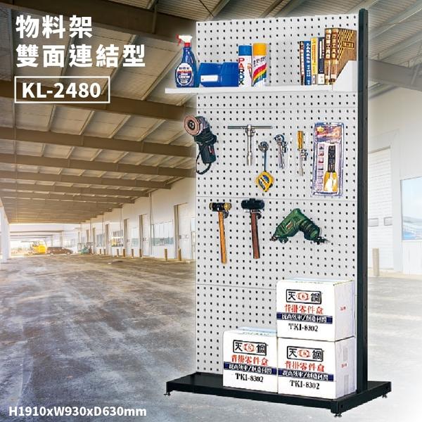 【天鋼】KL-2480 雙面連結型 物料整理架 (圖內陳列物另購) 背掛版 工具 零件 物料