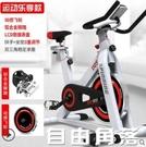 動感單車 多德士動感單車家用健身車靜音腳踏車運動自行車鍛煉健身器材CY 自由角落