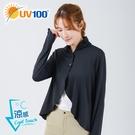 UV100 防曬 抗UV-涼感輕柔立領外套-女