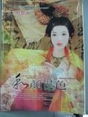 【書寶二手書T4/言情小說_KRC】和顏悅色_杜默雨