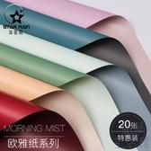 20張 歐雅紙鮮花包裝紙 雙面雙色韓式花束包裝紙包花紙【極簡生活】