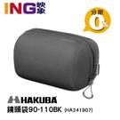 日本 HAKUBA LUFTDESIGN SLIMFIT LENS POUCH 90-110 BK 相機鏡頭袋 HA241907