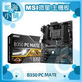 MSI 微星 B350 PC MATE 主機板
