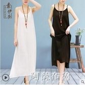 棉麻背心 亞麻棉麻吊帶背心裙女夏季寬鬆大碼白色內搭黑色打底中長款連衣裙 阿薩布魯
