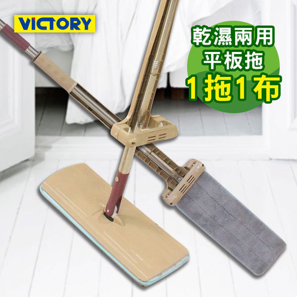 【VICTORY】乾濕兩用大平板拖把(1拖1布)#1025076  乾濕兩用 大面積清潔 不刮傷地板