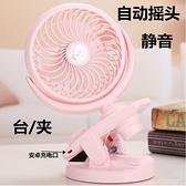 可充電自動搖頭寶寶床嬰兒bb手推車夾扇可攜式靜音兒童專用小風扇