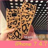 【萌萌噠】iPhone 7  (4.7吋)創意可愛俏皮款 豹紋貓咪保護殼 全包邊矽膠軟殼 手機殼 手機套