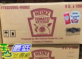 [COSCO代購] C164270 HEINZ KETCHUP 番茄醬隨手包 9GX1000PACK/CS