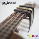 【Tempa】Meideal CAPO烏克麗麗重鋁合金移調夾 (顏色隨機)