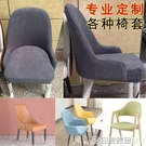 厚特矮椅子套罩餐廳凳子套彈力家用餐椅套座椅套矮款靠背椅套定做 印象家品