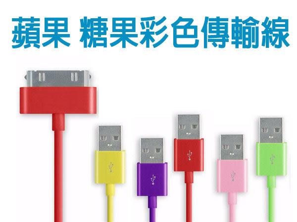 【限期24期零利率】全新 Apple 糖果彩色USB 傳輸線 iPhone/iPod/iPad系列 充電線 (1M) USB2.0
