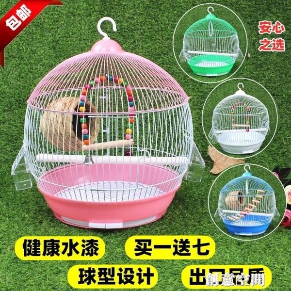 幼活鳥籠鸚鵡籠子圓形虎皮牡丹玄鳳文鳥用品寵物八哥籠大小號 NMS創意新品