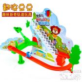 兒童電動爬樓梯軌道滑下豆豆爬樓梯玩具       SQ5258『科炫3C』