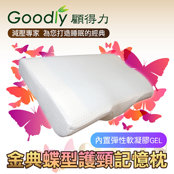 【Goodly顧得力】金典蝶型護頸記憶枕-尊貴凝膠款