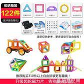 磁力片兒童益智玩具女積木磁鐵吸鐵石散拼裝3-6-8-10周歲寶寶男孩 NMS造物空間
