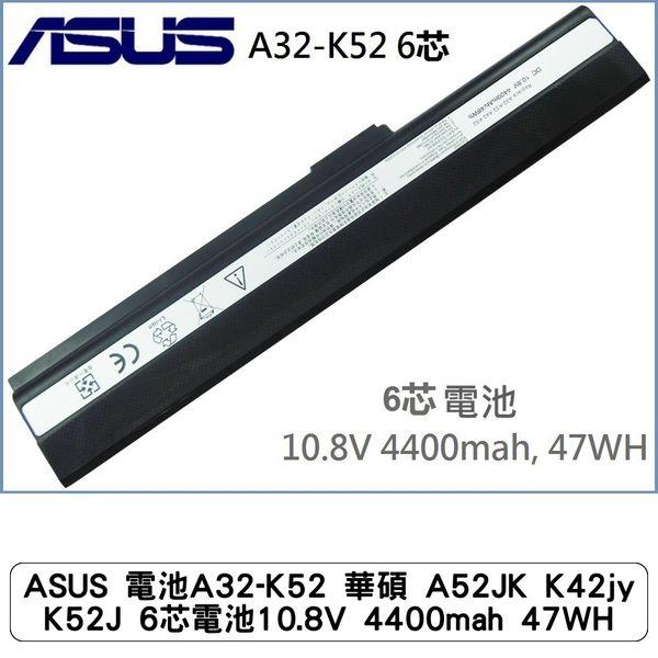 華碩 ASUS K52J A32-K52 K52D K52DE K52DE-EX064V K52DR 6芯電池 K42J K42JA K42JB