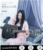初學者38寸41寸民謠木吉他新手練習吉它男女學生成人入門jita樂器ATF 伊衫風尚