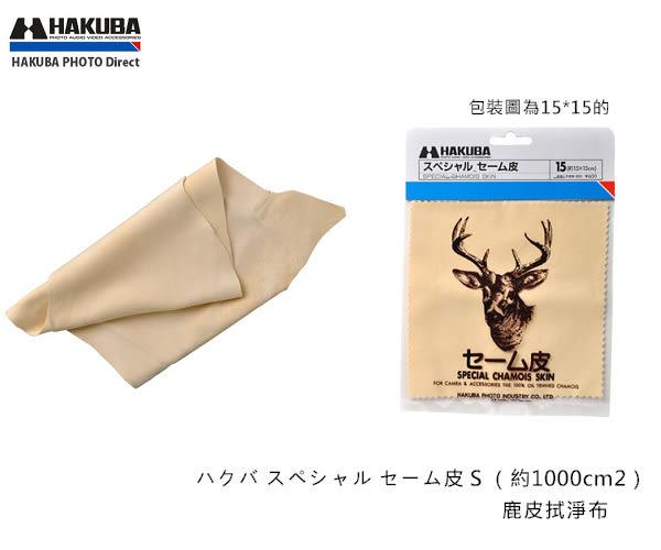 ◎相機專家◎ HAKUBA KA-32 鹿皮 拭鏡布 KA32 澄翰公司貨