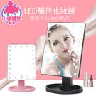 現貨 快速出貨【小麥購物】LED觸碰化妝鏡 360度旋轉【C090】三色可選 觸碰感應梳妝鏡