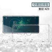 衝擊盾 索尼 XZ3 手機殼 超防摔 氣囊 空壓殼 全包邊 透明 TPU軟殼 超薄 清水套 保護套