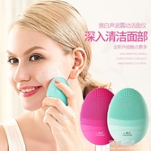 潔面儀矽膠防水洗臉刷電動洗臉儀毛孔清潔器洗面儀器神器  【快速出貨】