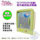 Baby Zone紫外線奶瓶消毒機(二層)BZ-9706「適用:奶瓶/茶杯/個人餐皿」