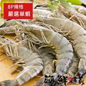 【海鮮主義】嚴選活凍挑嘴草蝦➠300g/盒(約8尾(蝦型體中) 【產地:馬來西亞】