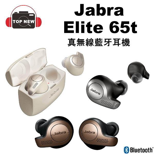 Jabra 捷波朗 真無線藍牙耳機 Elite 65t 真無線 藍芽 藍牙 耳機 防水 公司貨