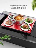 全自動智能恒溫家用飯菜保溫板加熱菜墊底座家用暖餐臺寶 220v 伊衫風尚