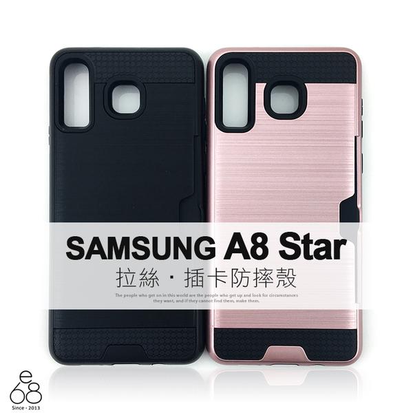 拉絲 插卡 三星 A8 Star G885 6.3吋 手機殼 保護殼 悠遊卡 防摔 保護套 手機套 硬殼