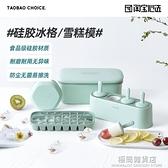 硅膠冰格制冰盒雪糕模 極簡雜貨