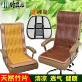 電腦椅坐墊靠背一體天辦公椅涼席涼墊椅墊靠墊椅子座墊透氣YXS「七色堇」