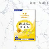 AngelLaLa天使娜拉 蜂王乳+芝麻素糖衣錠 30錠/盒【C000098】