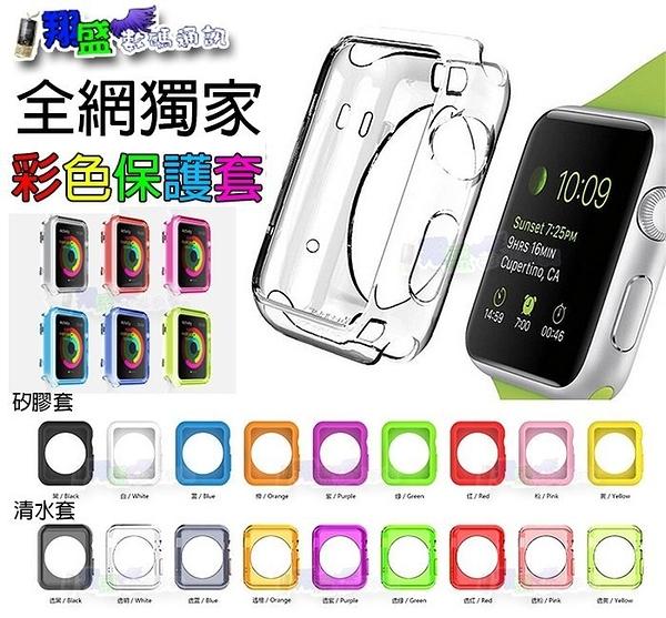 Apple Watch 超薄透明保護套 清水套 38mm 42mm iwatch 果凍套 手錶套 矽膠套 錶帶 另售鋼化