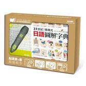 LiveABC超值組合:點讀筆+21世紀情境式日語圖解字典