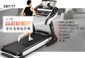 【 X-BIKE 晨昌】15.6吋高彩屏觸控智能電動跑步機-可家用 XBT-T7