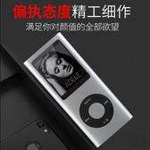 MP3MP4音樂播放器迷你學生隨身聽運動可愛有屏電子書mp5錄音筆-交換禮物
