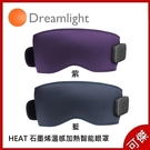 Dreamlight HEAT 美國 石...