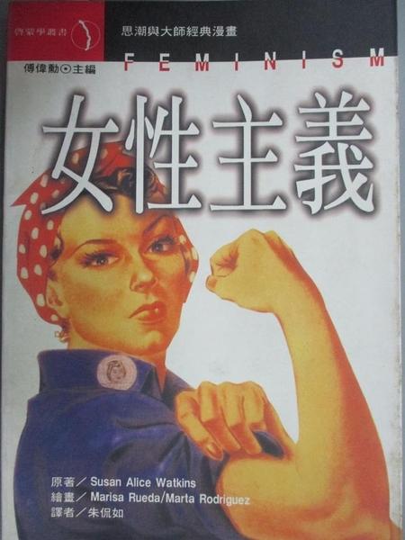 【書寶二手書T1/社會_JNY】女性主義 Feminism_Susan Alice Watkins