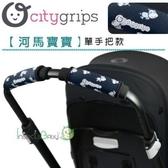 ✿蟲寶寶✿【美國Choopie】CityGrips 推車手把保護套 / 單把手款 - 河馬寶寶