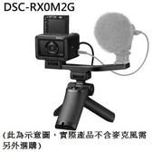 SONY Cyber-shot 數位相機 DSC-RX0M2G 109/8/16前送原廠充電組+32G高速卡+清潔組+小腳架