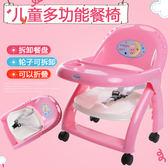 兒童多功能吃飯餐桌椅可折疊可移動便攜式嬰兒學坐椅BB凳寶寶餐椅