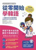 從零開始學韓語(附CD ):一本讓你從文法中釐清觀念、從練習中強化文法的雙效文法