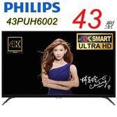 送HDMI線+電視壁掛架/PHILIPS飛利浦43吋IPS 4K UHD淨藍光安卓連網液晶顯示器+視訊盒(43PUH6002)